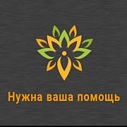Помощь для приобретения жилья для бездомных Kryvyy Rih