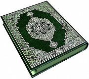 Книга Коран бесплатная из г.Киев