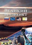 Бесплатная книга «Великая борьба» из г.Минск
