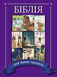 Бесплатная книга Библия из г.Киев