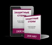 """Книга Джойс Майер """"Защитные стены"""" из г.Москва"""