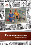 Печатная версия Календаря психолога from Moscow