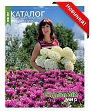 Бесплатные каталоги Садовой Мир from Moscow